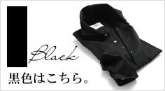 イタリア製シャツ ブラックシャツ