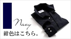イタリア製シャツ イタリア