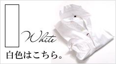 イタリア製シャツ 白シャツ