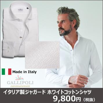イタリアシャツ