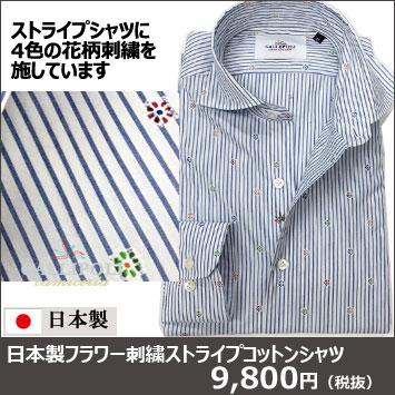 イタリア製カジュアルシャツ9800円