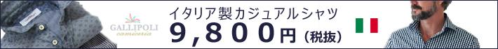 イタリア製シャツ9800円
