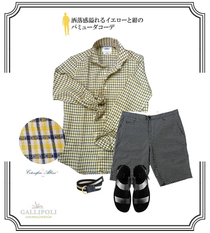 メンズスタイル麻シャツ