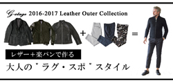 Leather,g-stage,ジーステージ